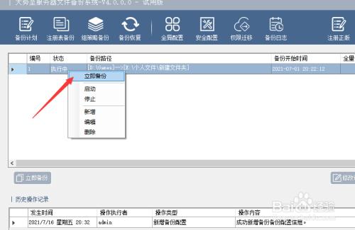 怎么設置定時備份電腦文件 防止電腦文件被刪除