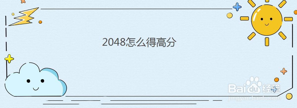 2048游戏怎么得高分