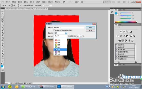 怎么把红底照片变蓝底图片