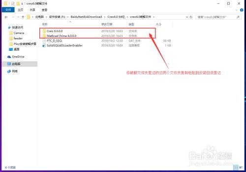 CREO6.0安装教程及软件下载