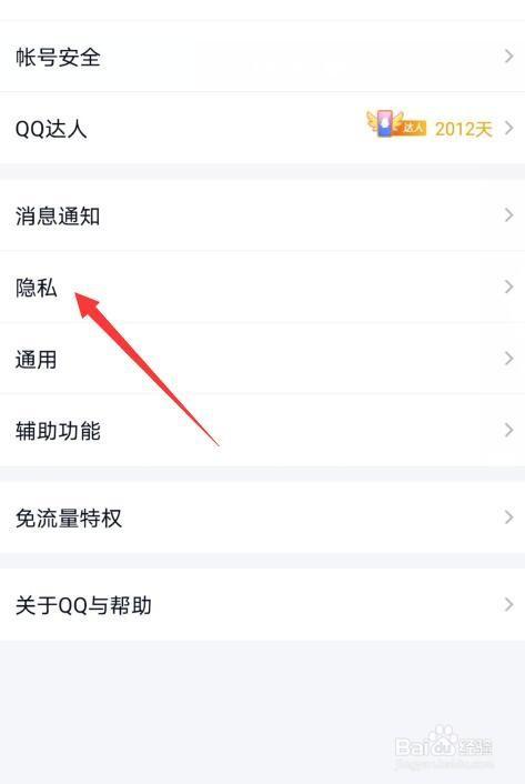 QQ个性签名怎么不同步说说