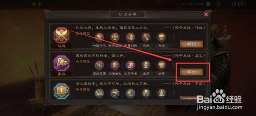 三国志战略版赵云兵书怎么带
