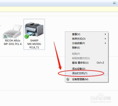电脑如何安装打印机驱动