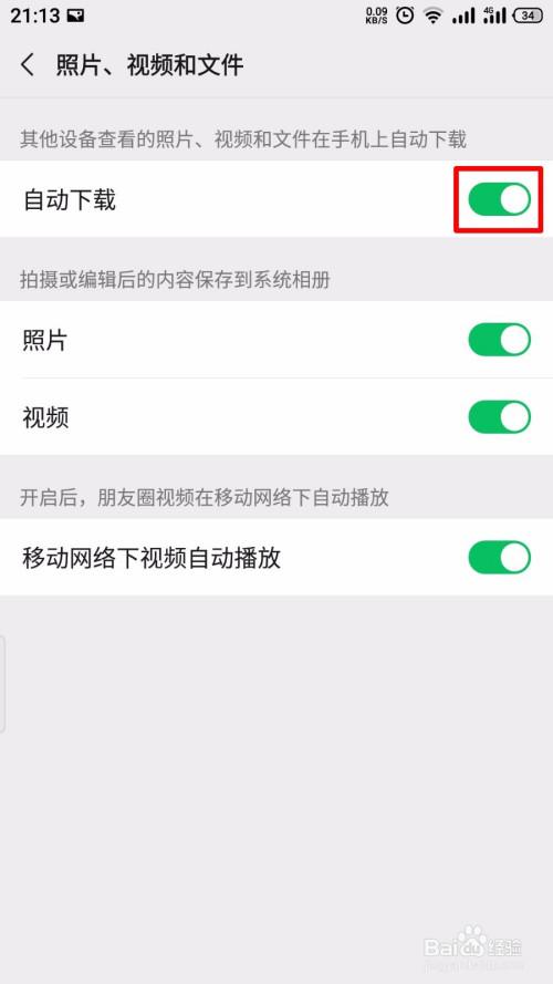 微信怎么关闭自动下载照片、视频和文件
