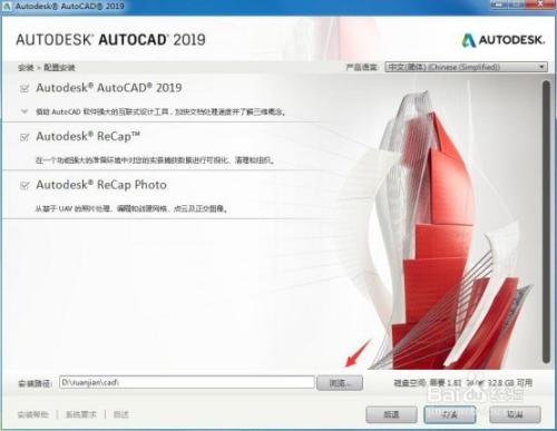 Auto CAD2019中文版安装图文教程、破解注册方法