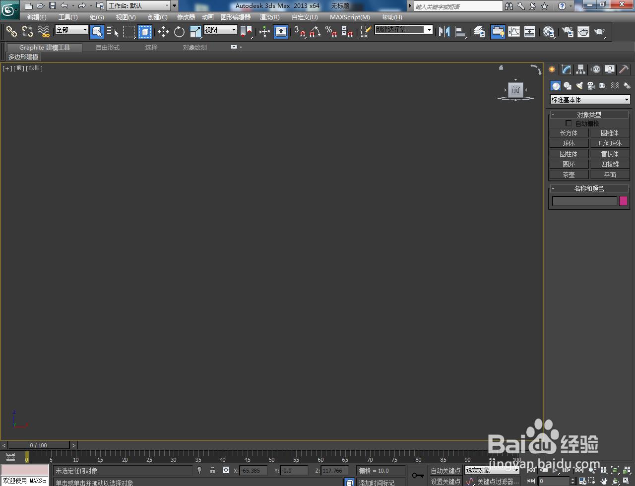 3Dmax球体凸出文字制作教程