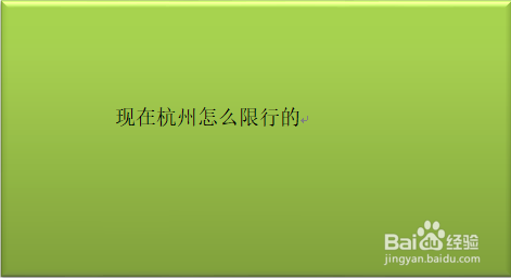 现在杭州怎么限行的