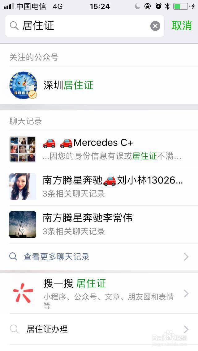 2018深圳小汽车迁出更新指标,网上选号...