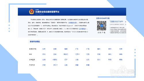 网上申请电动车牌照流程