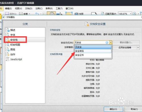 如何管理局域网共享文件 禁止共享文件修改打印