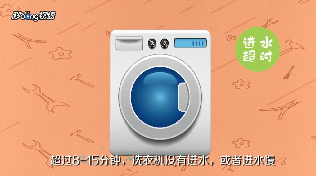 洗衣机显示E4怎么解决
