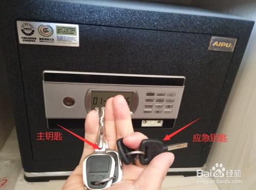 保险柜应急钥匙怎么用