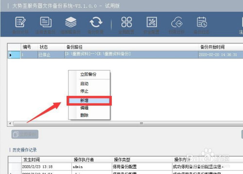 备份电脑文件方法有哪些 怎么定时备份电脑文件