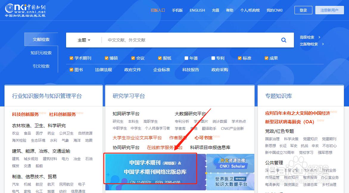 中国知网h指数怎么查