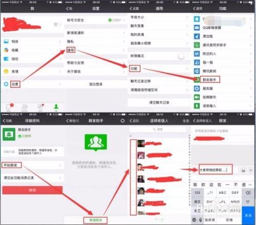 微信投票如何快速增加票数