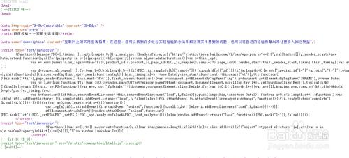 网站如何:如何查看网页源代码-U9SEO