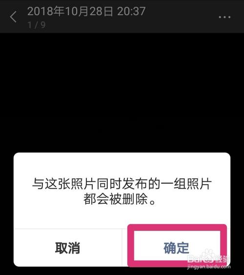 2019新版微信如何删除自己发布的朋友圈内容