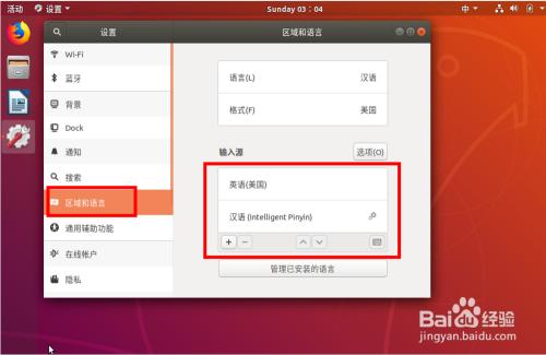 ubuntu输入法安装图片