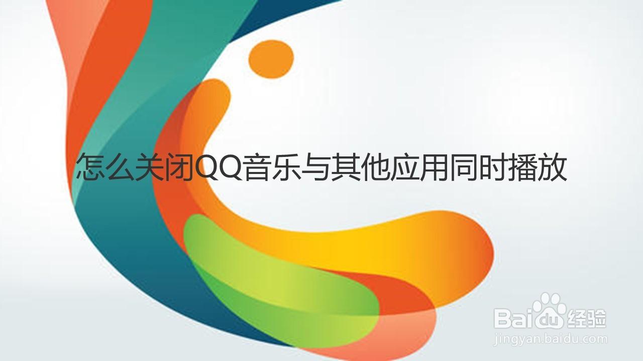 怎么关闭QQ音乐与其他应用同时播放