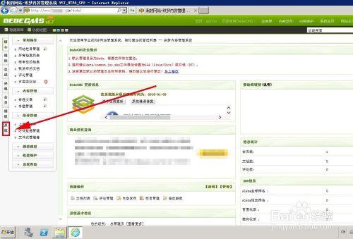 织梦CMS系统怎么更换网站模板
