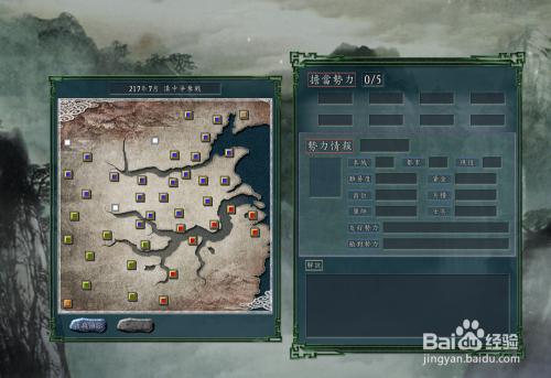 三国志11汉中争夺战攻略图片