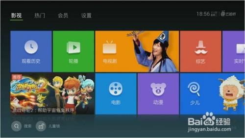 网络机顶盒看电视软件图片