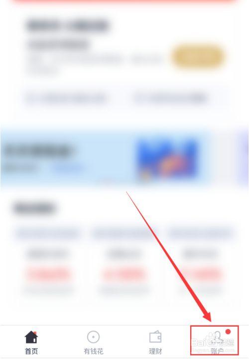 度小满金融App怎么解绑银行卡