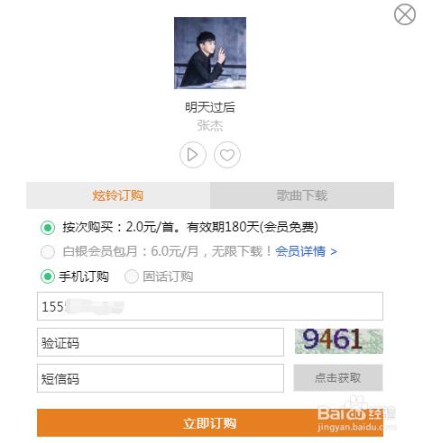 中国联通炫铃官方网站图片