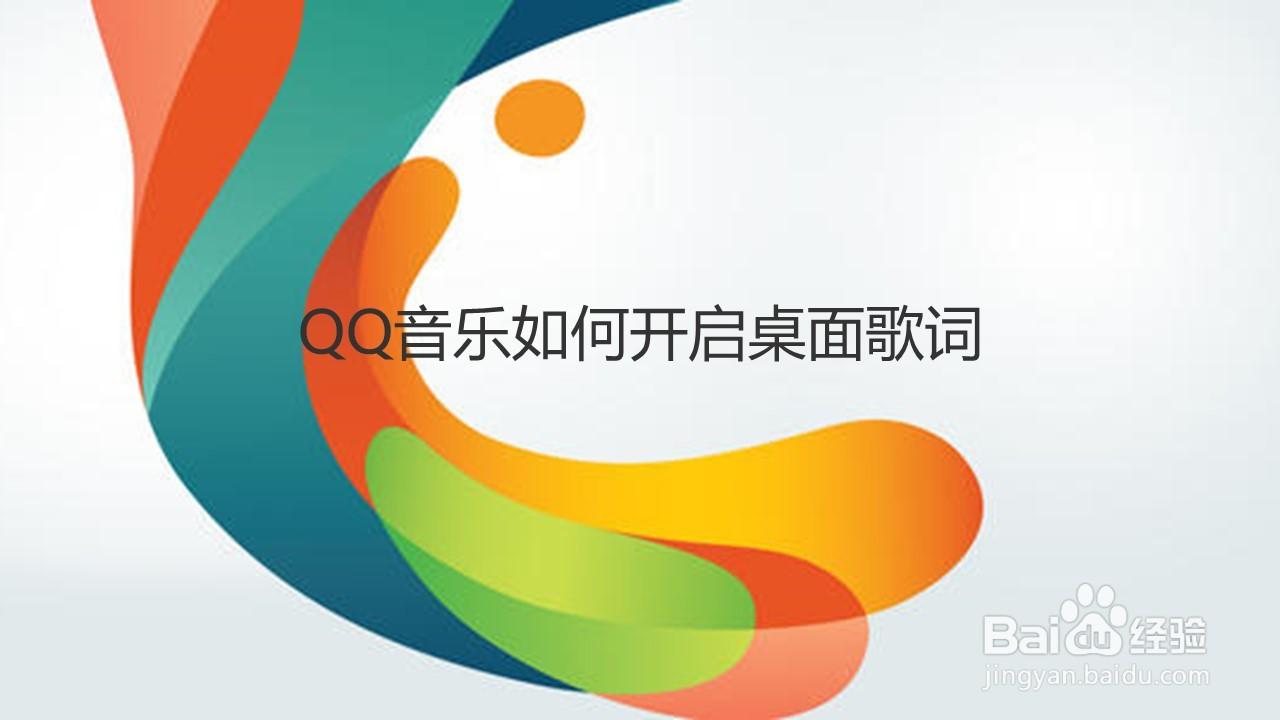 QQ音乐如何开启桌面歌词