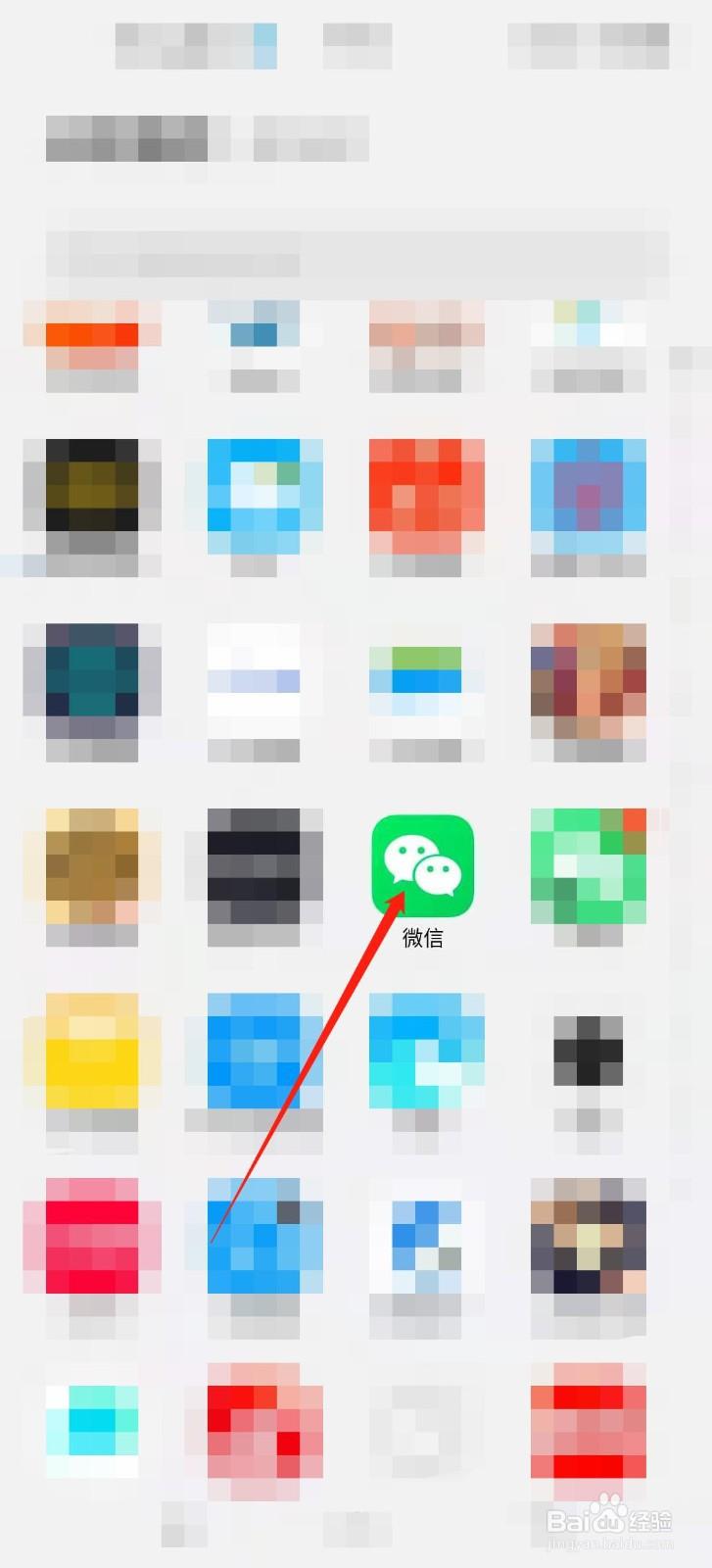 如何让陌生人通过QQ号添加我的微信
