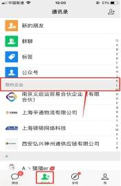 企业微信操作指导及功能介绍(企业主版)