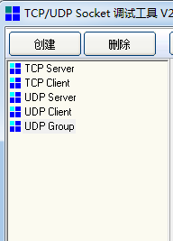 windows系统网络测试工具SokcetTool使用教程