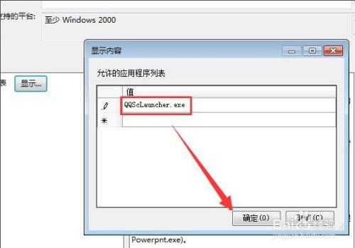 如何設置只讓局域網電腦運行指定程序