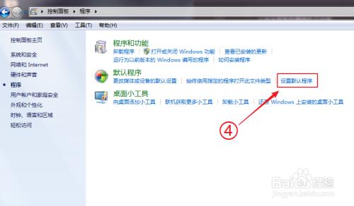 教你如何设置电脑的默认浏览器