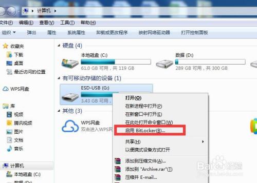 如何给U盘设置密码 U盘文件访问权限怎么配置