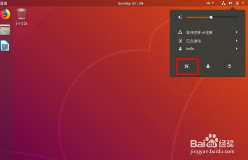 ubuntu输入法配置图片