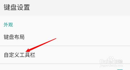 手机QQ输入法怎么设置显示工具栏的输入编辑?