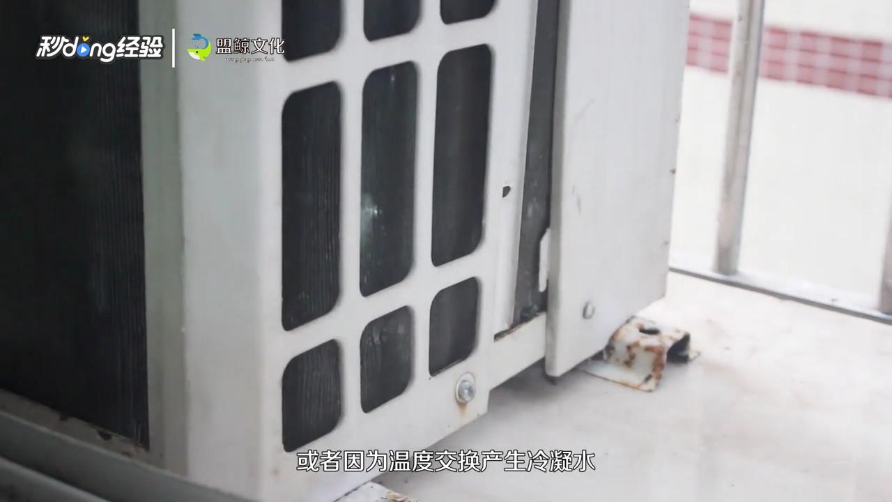 空调外机漏水怎么回事?