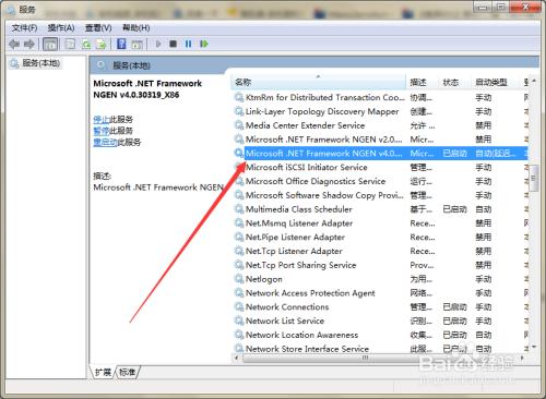 如何解决mscorsvw.exe进程cpu占用率过高?
