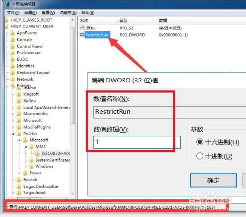 怎么对Windows组策略进行限制访问控制