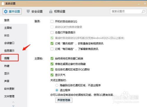 QQ如何设置新邮件提醒?