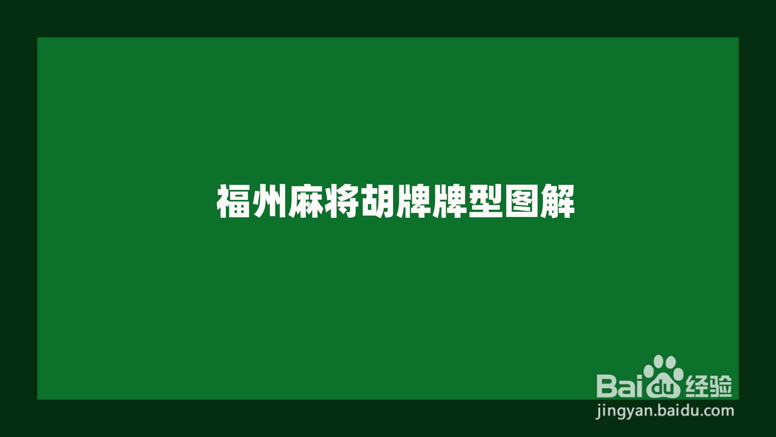 福州麻将胡牌牌型图解