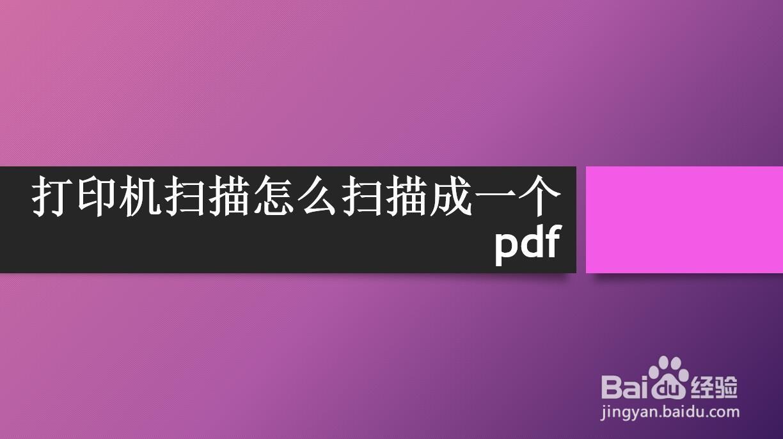 打印机扫描怎么扫描成一个pdf