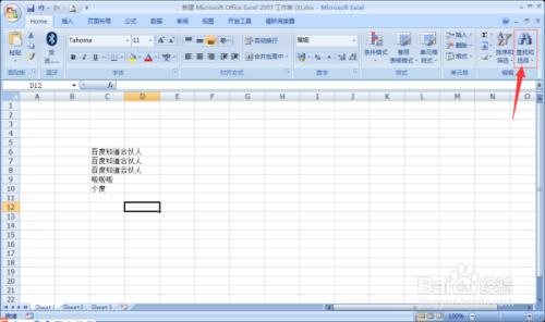 EXCEL2007怎么搜索工作表中的内容