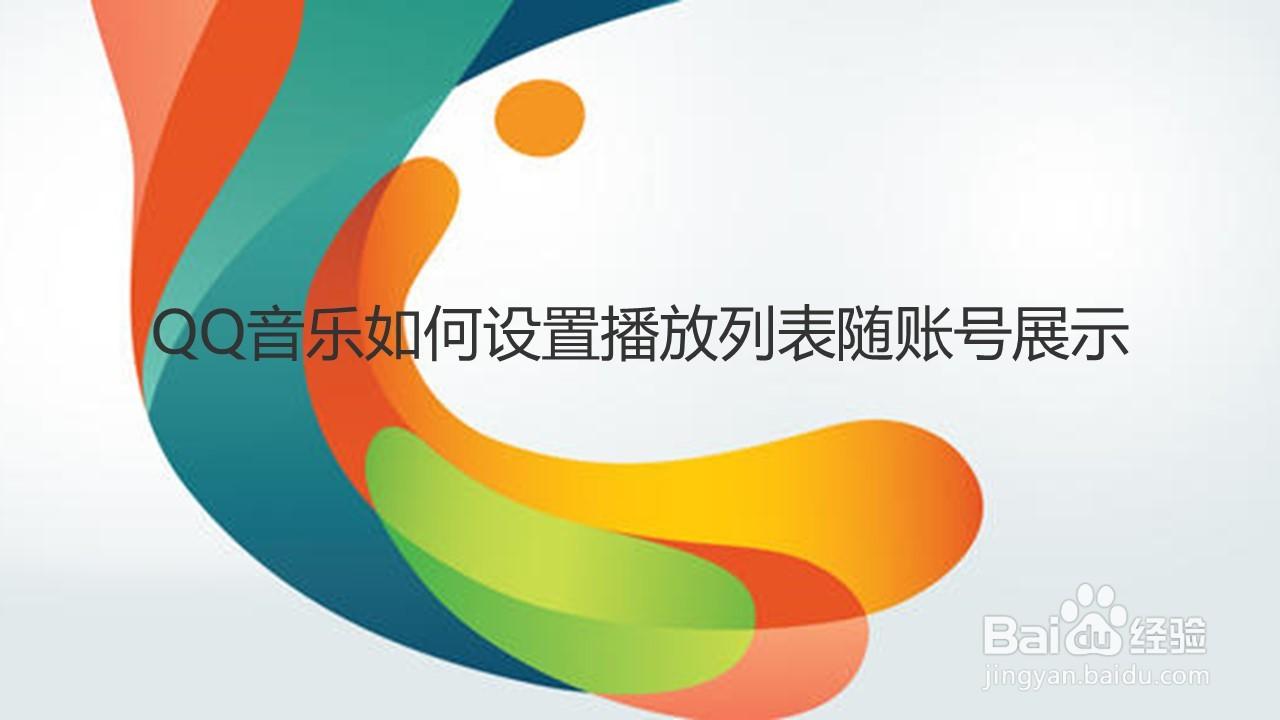 QQ音乐如何设置播放列表随账号展示