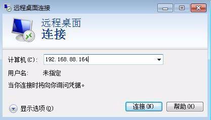 图片[1]-教你如何删除远程桌面连接(计算机名)IP记录 删除连接信息,简单快速删除连接信息
