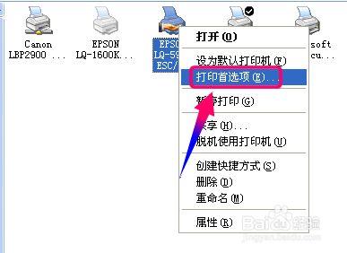 针式打印机打印送货单为什么总是不对位?这样设置一下就好了(图5)