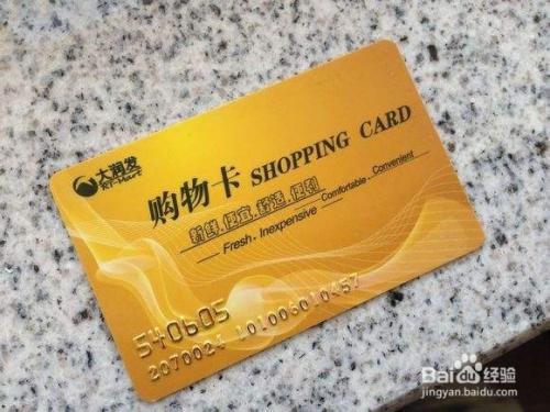大润发购物卡使用说明图片