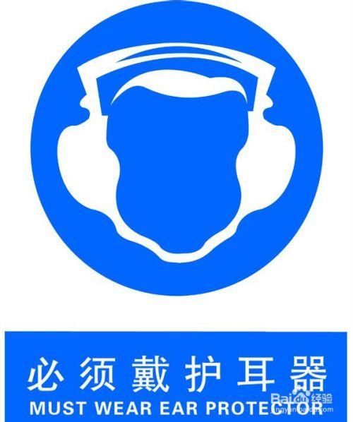 怎样保护听力爱护耳朵