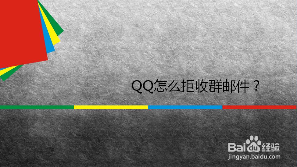 QQ怎么拒收群邮件?